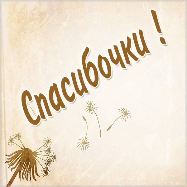 Бесплатная открытка спасибочки - скачать бесплатно на otkrytkivsem.ru