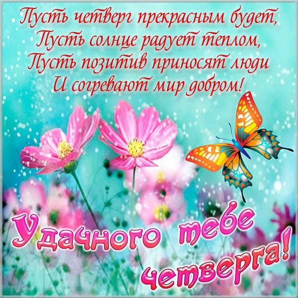 Бесплатная открытка удачного четверга - скачать бесплатно на otkrytkivsem.ru