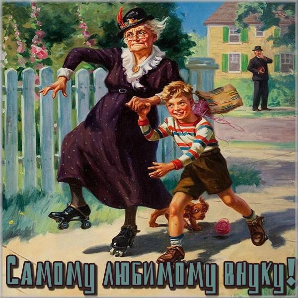 Бесплатная открытка внуку от бабушки - скачать бесплатно на otkrytkivsem.ru