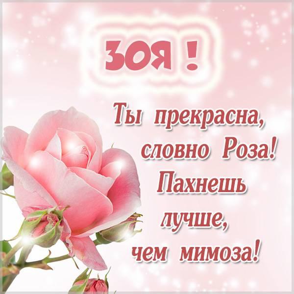 Бесплатная открытка Зое - скачать бесплатно на otkrytkivsem.ru