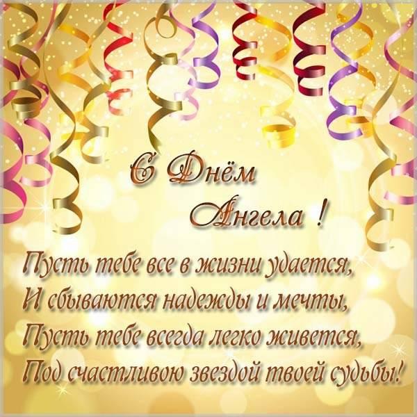 Бесплатная поздравительная открытка с днем ангела - скачать бесплатно на otkrytkivsem.ru