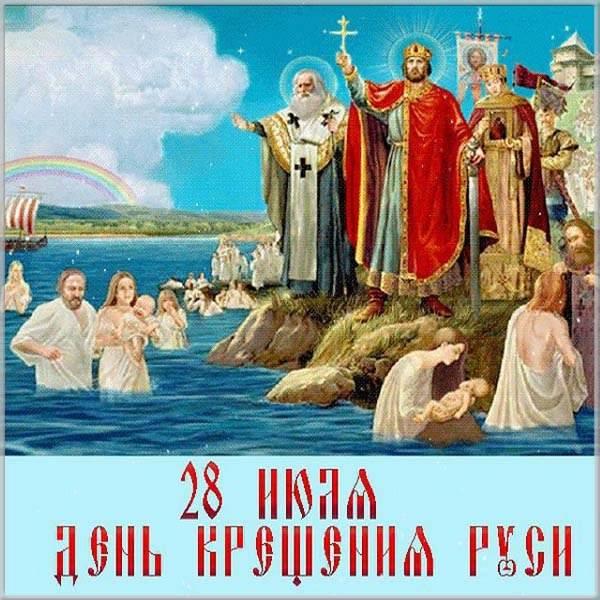 Бесплатная поздравительная открытка с Крещением Руси - скачать бесплатно на otkrytkivsem.ru