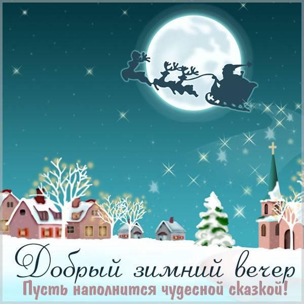 Бесплатная прикольная картинка добрый вечер зимняя - скачать бесплатно на otkrytkivsem.ru