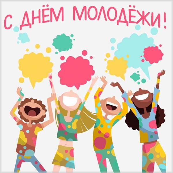 Бесплатная прикольная картинка с днем молодежи - скачать бесплатно на otkrytkivsem.ru