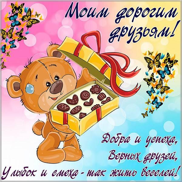 Бесплатная прикольная открытка для друзей - скачать бесплатно на otkrytkivsem.ru