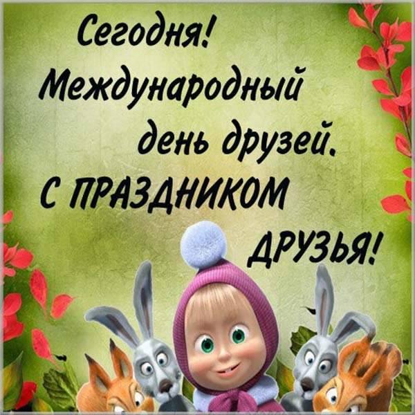 Бесплатная прикольная открытка с днем друзей - скачать бесплатно на otkrytkivsem.ru