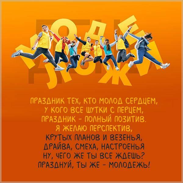 Бесплатная прикольная открытка с днем молодежи - скачать бесплатно на otkrytkivsem.ru