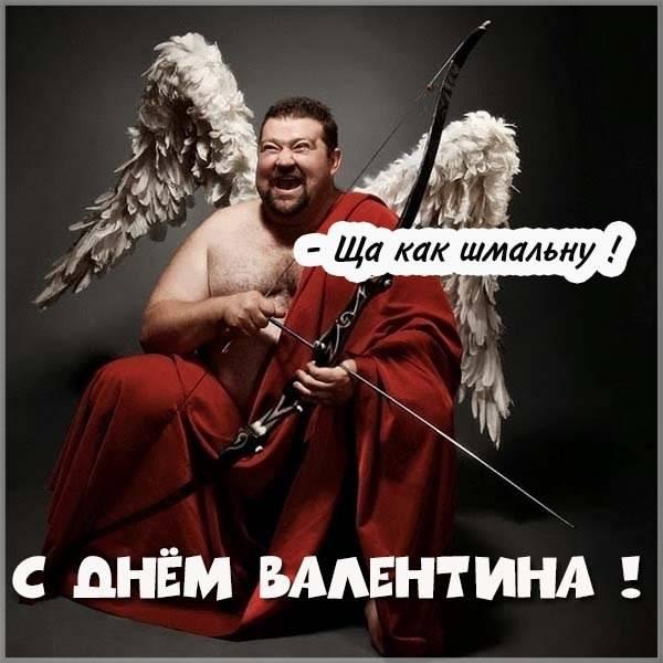 Бесплатная прикольная открытка с днем Валентина - скачать бесплатно на otkrytkivsem.ru