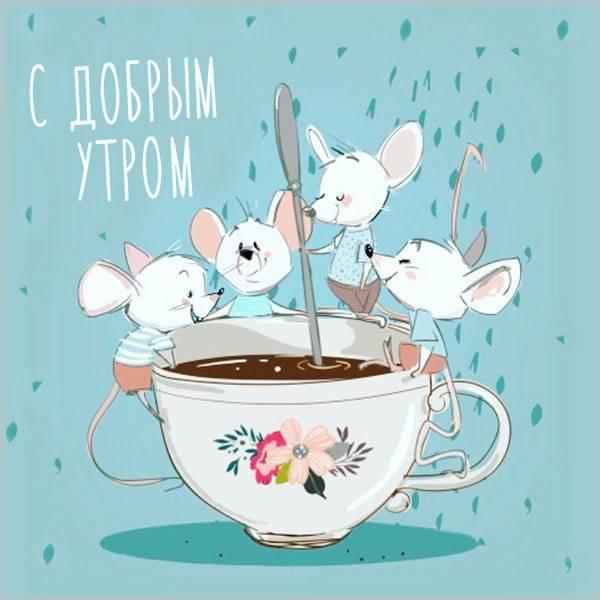 Бесплатная веселая картинка с добрым утром - скачать бесплатно на otkrytkivsem.ru
