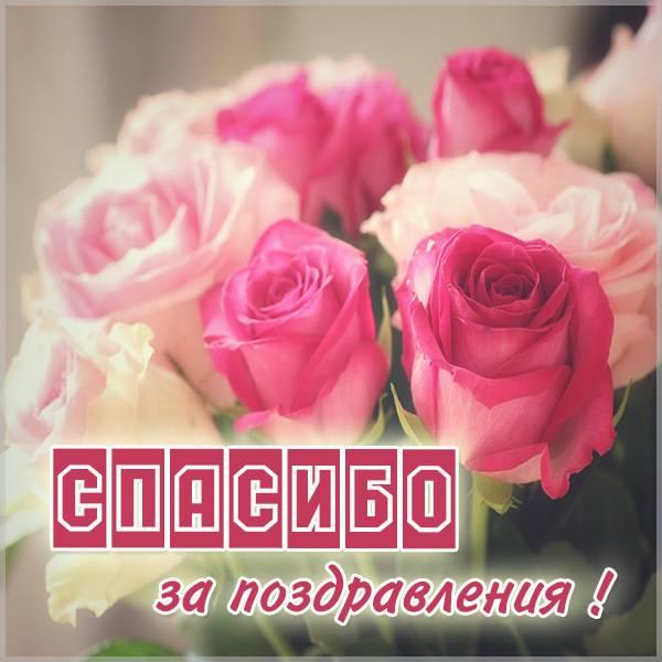 Благодарственная открытка друзьям за поздравления - скачать бесплатно на otkrytkivsem.ru