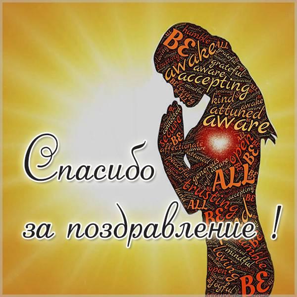 Благодарственная открытка за поздравление - скачать бесплатно на otkrytkivsem.ru