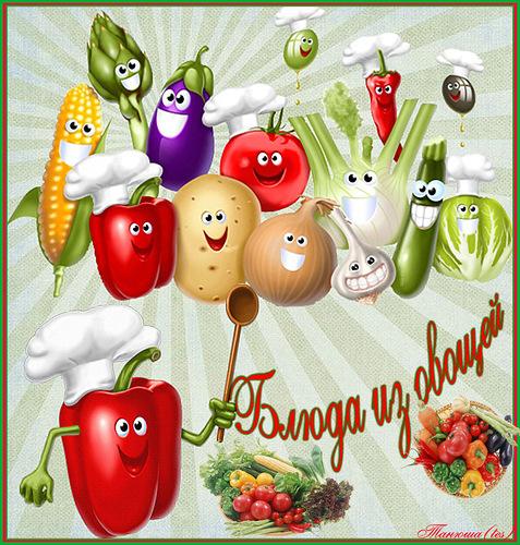 Блюда из овощей! - скачать бесплатно на otkrytkivsem.ru
