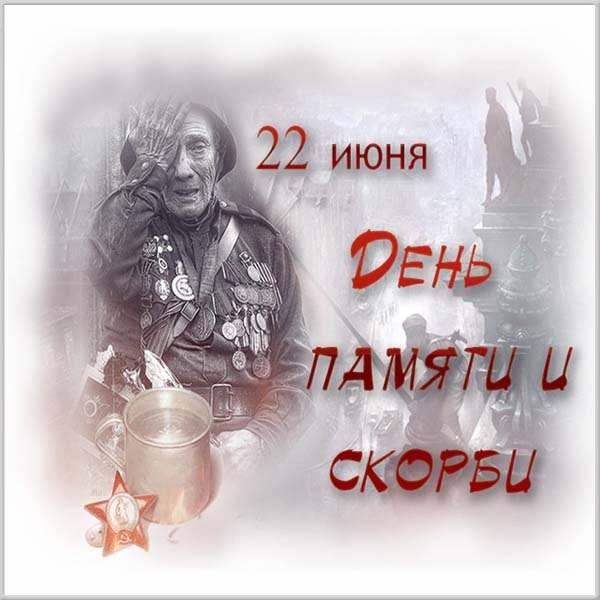 Черно-белая картинка на день памяти и скорби - скачать бесплатно на otkrytkivsem.ru