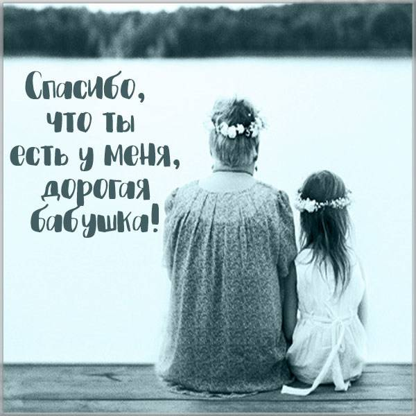 Черно-белая открытка для бабушки - скачать бесплатно на otkrytkivsem.ru
