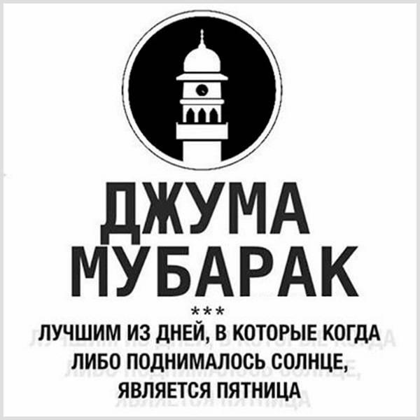 Черно-белая открытка на Джума Мубарак - скачать бесплатно на otkrytkivsem.ru