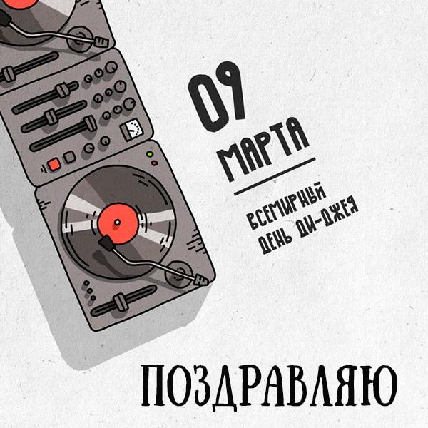 День ди-джея 9 марта картинка - скачать бесплатно на otkrytkivsem.ru