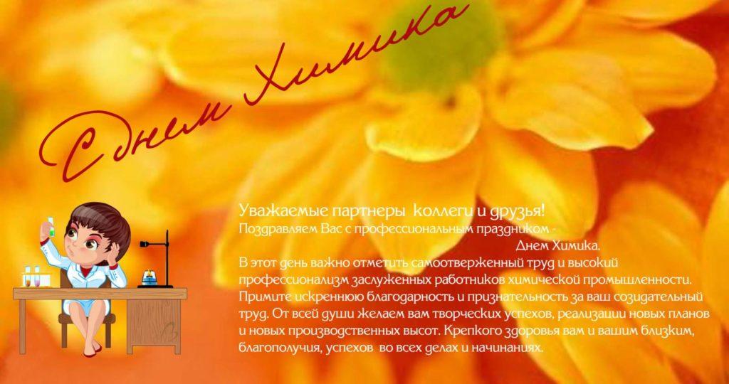 День химика 2021 - скачать бесплатно на otkrytkivsem.ru