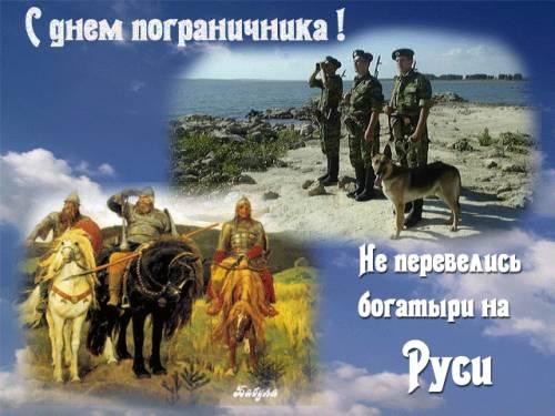 День пограничника - скачать бесплатно на otkrytkivsem.ru