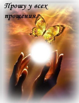 День прощения - скачать бесплатно на otkrytkivsem.ru