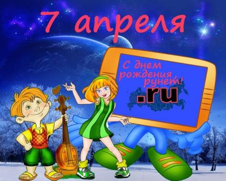 День Рождения Рунета 2021 - скачать бесплатно на otkrytkivsem.ru