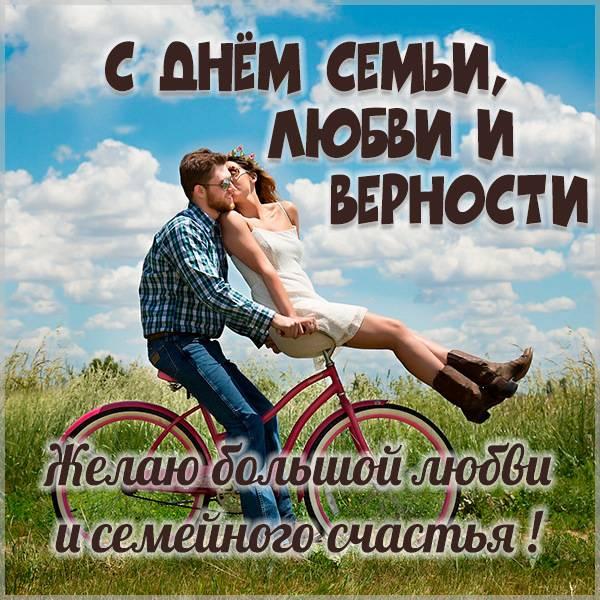 День семьи любви и верности поздравление в открытке - скачать бесплатно на otkrytkivsem.ru