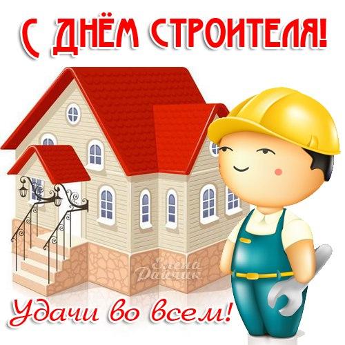 День строителя - скачать бесплатно на otkrytkivsem.ru