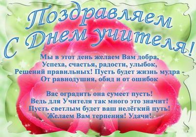 День учителя - скачать бесплатно на otkrytkivsem.ru