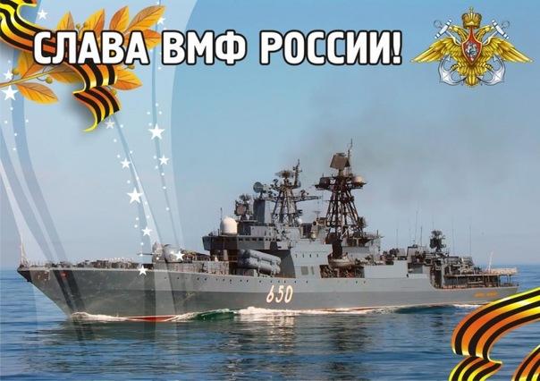 День Военно-Морского Флота 2021 - скачать бесплатно на otkrytkivsem.ru