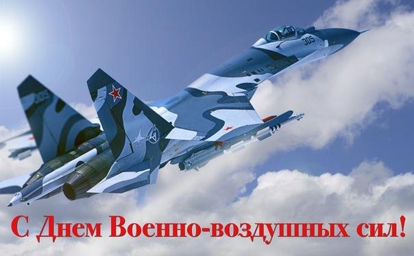 День Военно-воздушных сил - скачать бесплатно на otkrytkivsem.ru