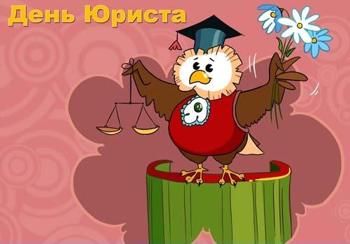 День юриста - скачать бесплатно на otkrytkivsem.ru
