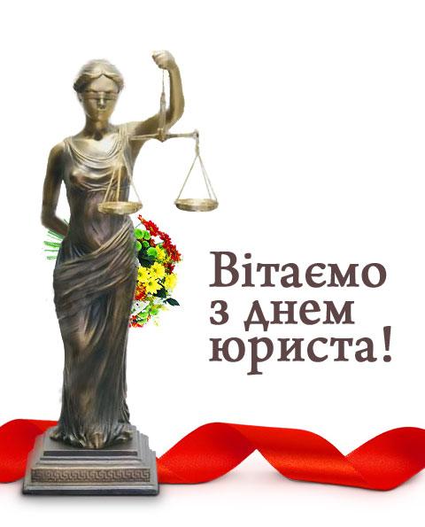 День юриста 2021 - скачать бесплатно на otkrytkivsem.ru