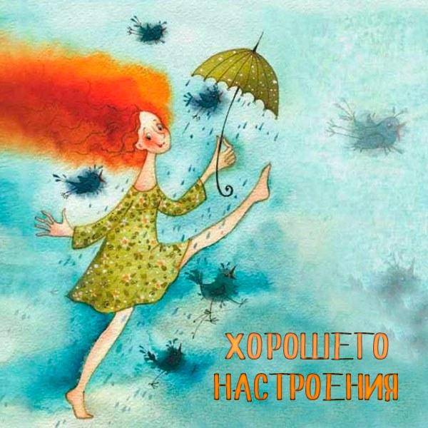 Детская картинка хорошего настроения - скачать бесплатно на otkrytkivsem.ru
