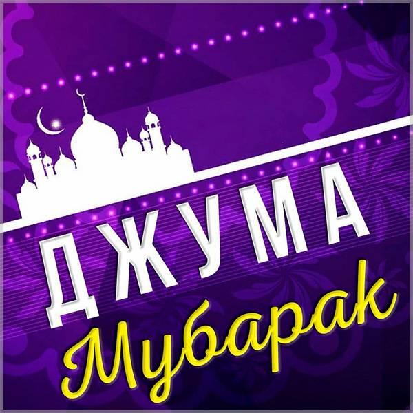 Детская картинка на Джума Мубарак - скачать бесплатно на otkrytkivsem.ru