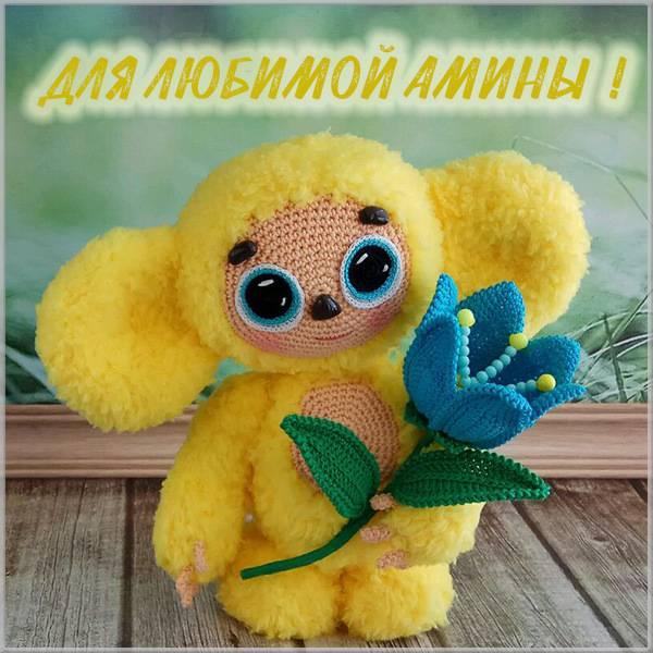 Детская картинка с именем Амина - скачать бесплатно на otkrytkivsem.ru