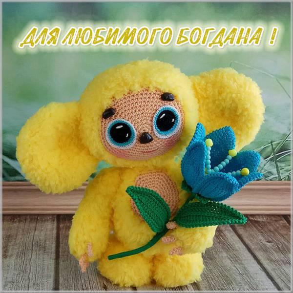 Детская картинка с именем Богдан - скачать бесплатно на otkrytkivsem.ru