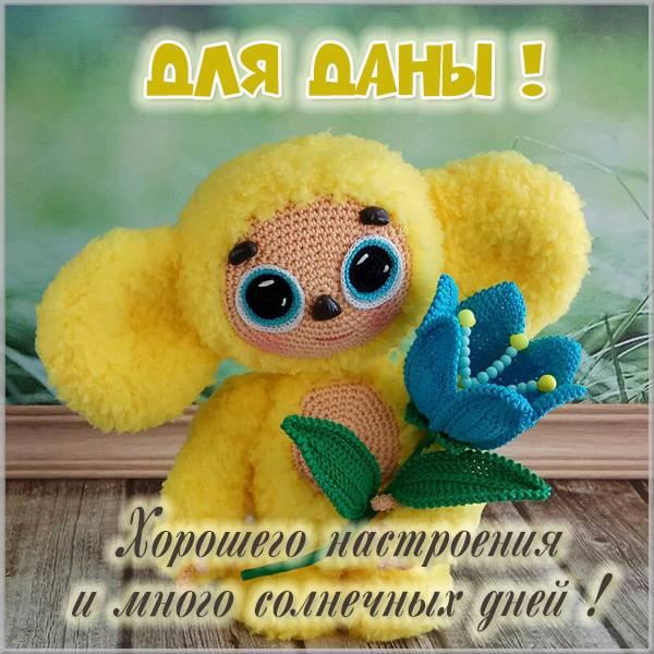 Детская картинка с именем Дана - скачать бесплатно на otkrytkivsem.ru