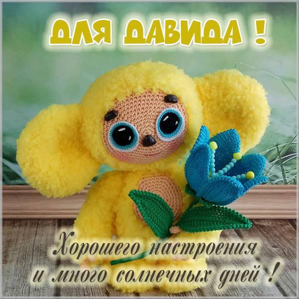 Детская картинка с именем Давид - скачать бесплатно на otkrytkivsem.ru