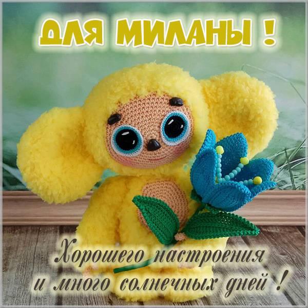 Детская картинка с именем Милана - скачать бесплатно на otkrytkivsem.ru