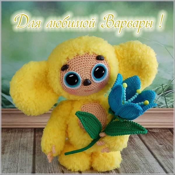 Детская картинка с именем Варвара - скачать бесплатно на otkrytkivsem.ru