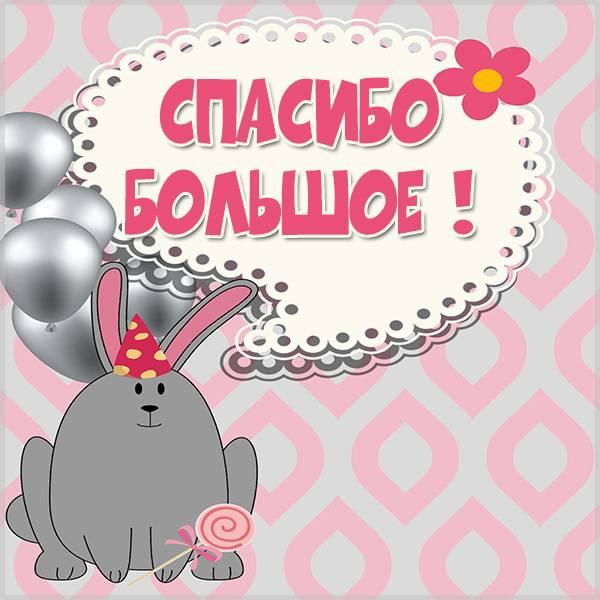 Детская картинка спасибо большое - скачать бесплатно на otkrytkivsem.ru