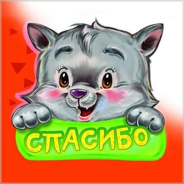 Детская картинка спасибо - скачать бесплатно на otkrytkivsem.ru