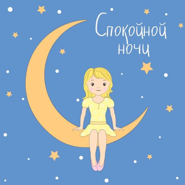 Детская картинка спокойной ночи прикольная - скачать бесплатно на otkrytkivsem.ru