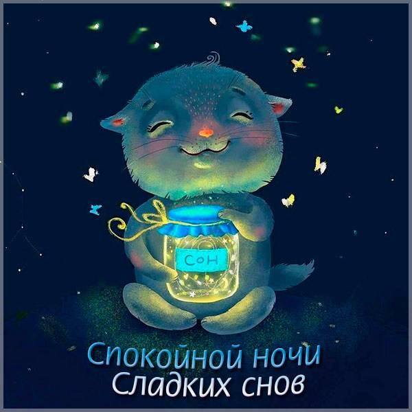 Детская картинка спокойной ночи сладких снов - скачать бесплатно на otkrytkivsem.ru