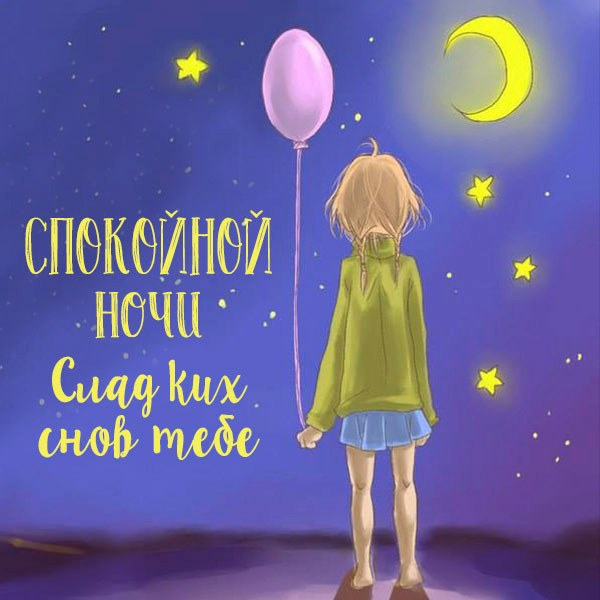 Детская картинка спокойной ночи - скачать бесплатно на otkrytkivsem.ru