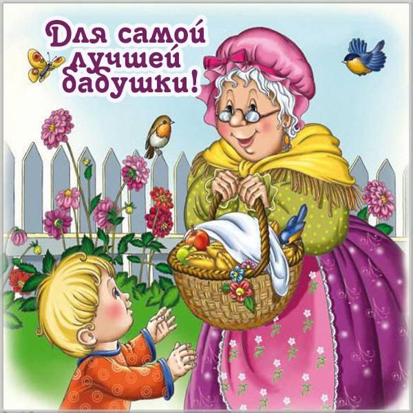 Детская открытка для бабушки - скачать бесплатно на otkrytkivsem.ru