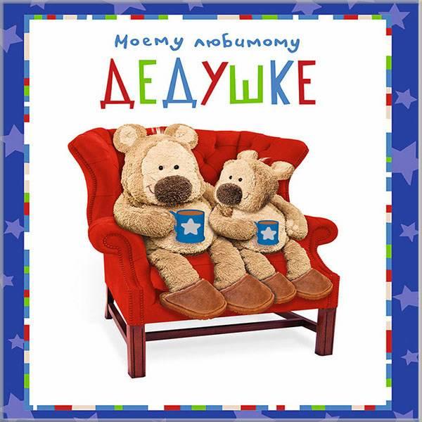 Детская открытка для дедушки - скачать бесплатно на otkrytkivsem.ru