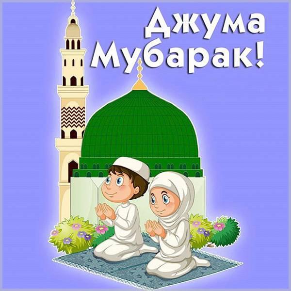 Детская открытка на Джума Мубарак - скачать бесплатно на otkrytkivsem.ru