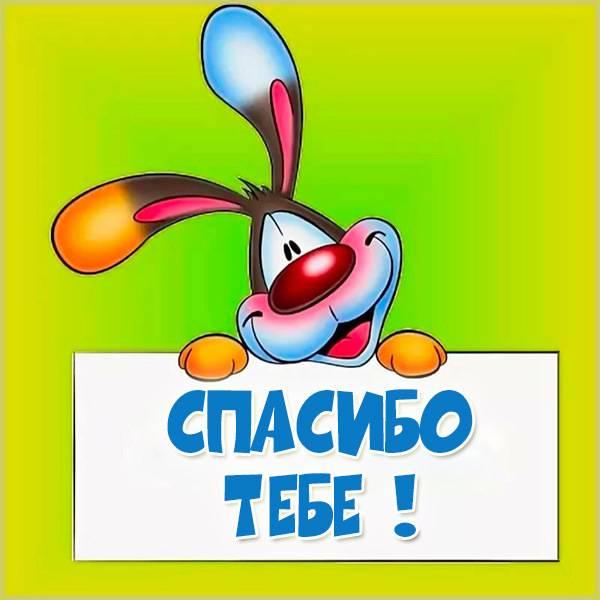 Детская открытка спасибо - скачать бесплатно на otkrytkivsem.ru