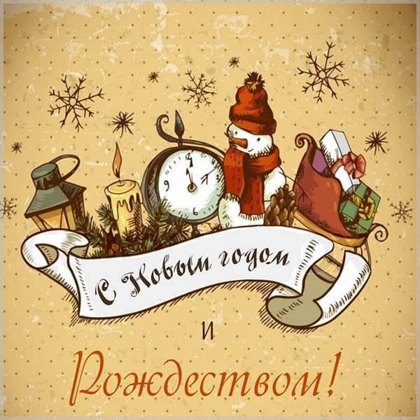 Детская открытка на Новый год - скачать бесплатно на otkrytkivsem.ru