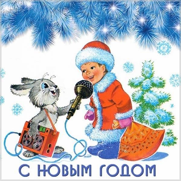 Детская открытка с Новым Годом - скачать бесплатно на otkrytkivsem.ru